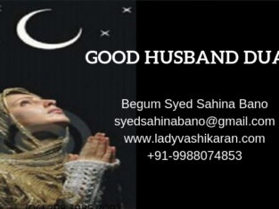 Good Husband Dua in Islam – Muslim Dua for Good Husband – +91-9988074853