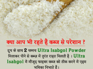 Buy Isabgol Powder From Ultra Healthcare – +917976
